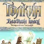 https://catalog-1.abooks.info/uploaded-file/Tolkien-Vozvrashchenie-gosudarya-Konec-Tretej-ehpohi.jpg
