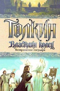 https://catalog-1.lit-box.ru/uploaded-file/Tolkien-Vozvrashchenie-gosudarya-Konec-Tretej-ehpohi.jpg